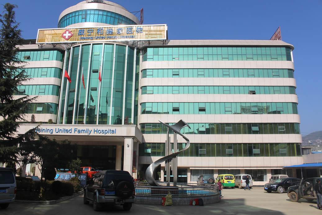 威宁和睦家医院