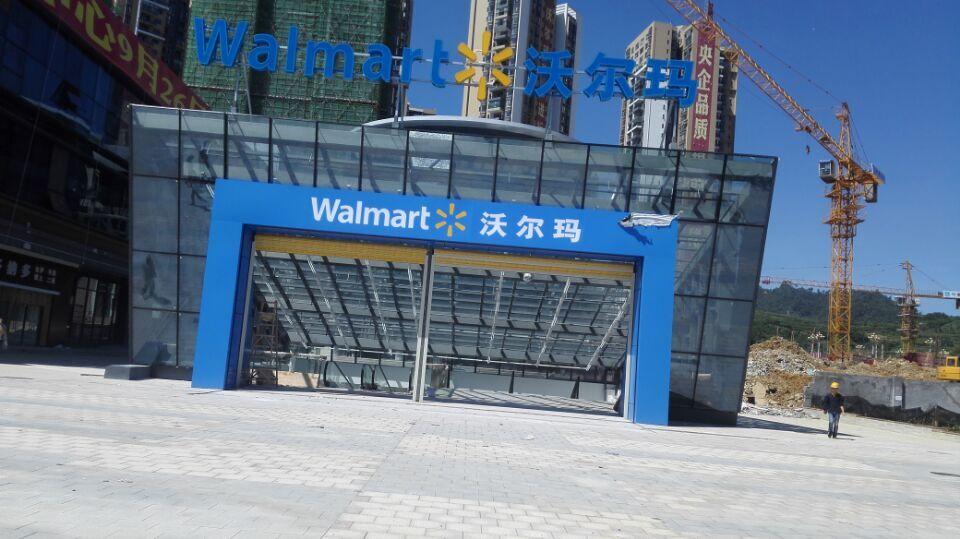 毕节沃尔玛超市工程