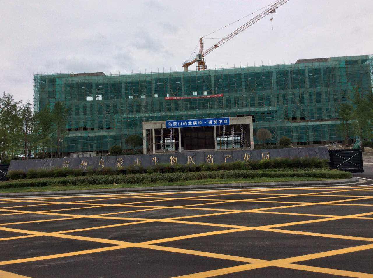 乌蒙制药厂