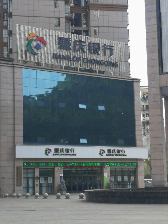 重庆银行毕节分行