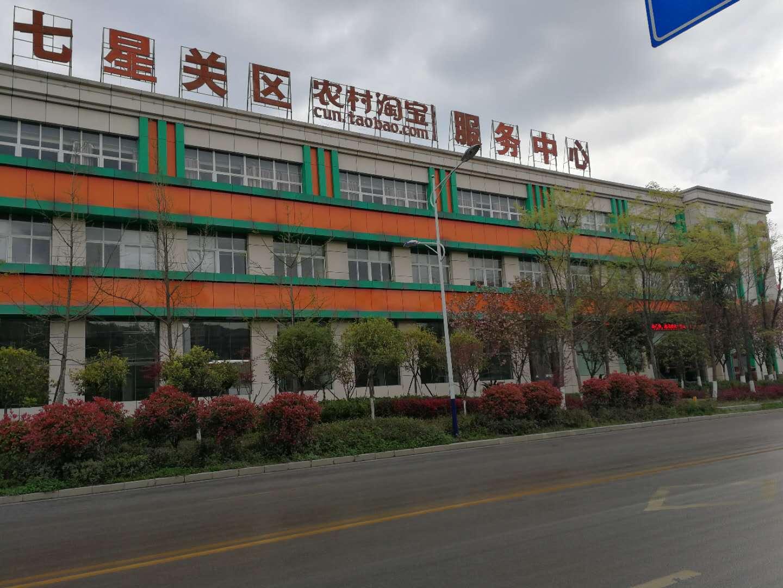 七星关区农村淘宝服务中心