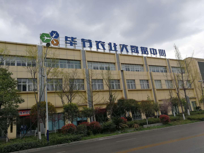 毕节农业大数据中心