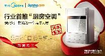 厨房空调创新问世 福彩3d试机号金码关注携手苏宁独家首发